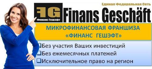 Франшиза «Финанс Гешэфт» в Екатеринбурге
