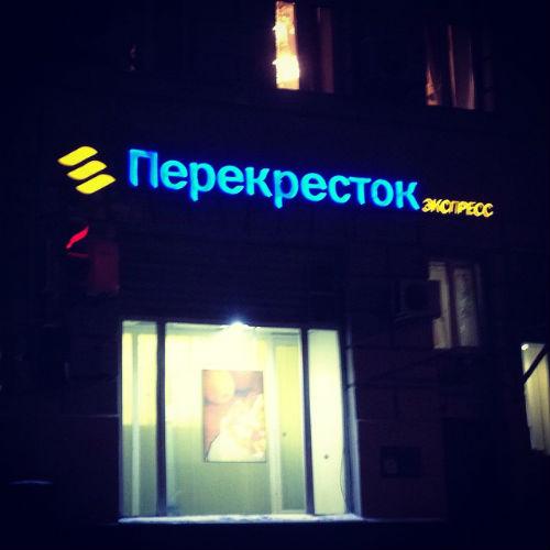Франшиза сети магазинов «Перекрёсток Экспресс»